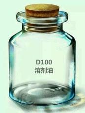 異構D100溶劑油廠家價格 D100無味溶劑油