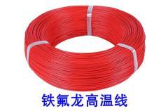 2平方鐵氟龍電線耐高溫200度2.5mm2電池導線