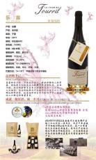 晉城紅葡萄酒公司