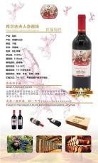 隴南貝拉米藍米紅葡萄酒哪里賣