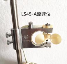 LS45A旋杯式流速仪