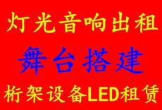 湖南长沙最大LED屏灯光音响云仓设备租赁