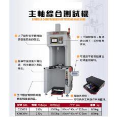 厂家直销台湾OUNI主轴综合测试仪C2500S
