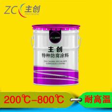 水性400度碳鋼儲罐用高溫漆環保不變色