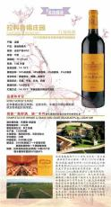 赤峰白葡萄酒價格