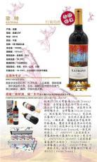 河源貝拉米藍米紅葡萄酒多少錢