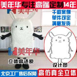 北京美年华羊驼人偶服定制卡通服定做