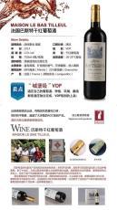 金川海洛伊絲梅洛紅葡萄酒找紅酒進口商