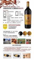 南陽葡萄酒找紅酒進口商