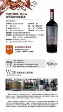潼南麗塔赤霞珠紅葡萄酒紅酒葡萄酒招代理商