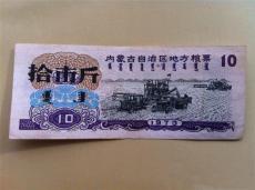 今年內蒙古糧票上門交易價格