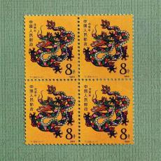 2020年中華龍郵價格高不