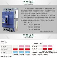 原裝施耐德固定式塑殼斷路器EZD100E-3P100A