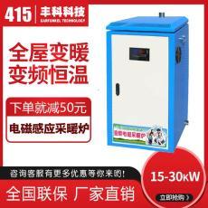 豐科新款30kw變頻電磁采暖爐煤改電產品節能