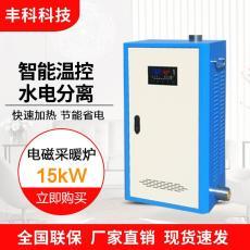 豐科新款15kW電磁采暖爐