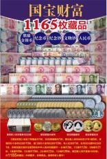 國寶財富1165枚錢幣珍藏冊