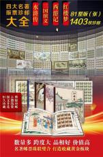 中國四大名著珍郵大全整版