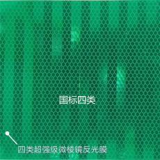 交通標志牌四類反光膜超強膜批發