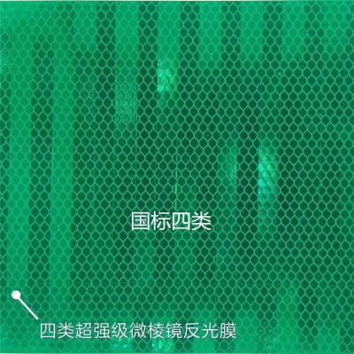 交通标志牌四类反光膜超强膜批发
