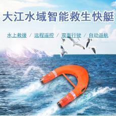 珠海海上智能遙控救生圈