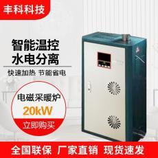 20kW丰科变频电磁采暖器 电锅炉 家用电磁采