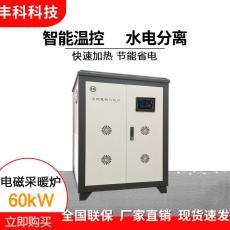 新品60KW豐科變頻電磁采暖電鍋爐取暖器煤改