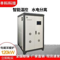 豐科新款120kw變頻電磁采暖爐 煤改電智能