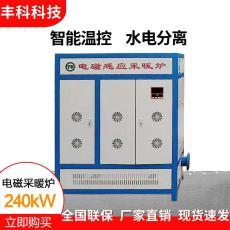 豐科240KW電磁采暖爐 智能采暖電鍋爐