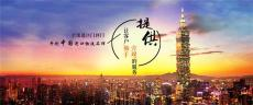 上海機場一般貿易進口涉及3C如何順利報關