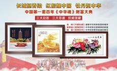 大國工匠巨制中華魂百年財富大典