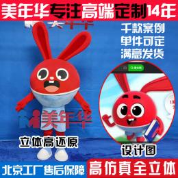 北京美年华励步英语人偶服定制励步兔卡通
