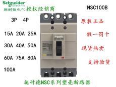 全新原裝NSC100B3100施耐德塑殼斷路器