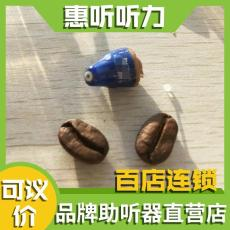 上海靜安助聽器-峰力助聽器-鈦斗助聽器大功