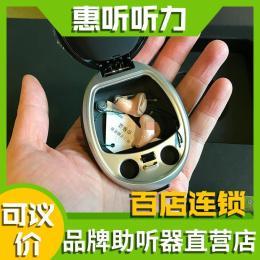 上海青浦助聽器-西門子助聽器-魅影助聽器佩