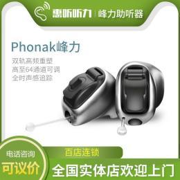 上海助聽器-峰力助聽器-神采m30助聽器驗配