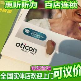 北京朝陽助聽器-奧迪康助聽器-opn1 BTEpp助