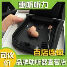 北京海淀助聽器-斯達克助聽器-藍玫助聽器老