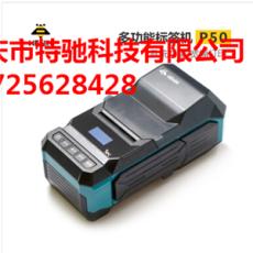 品勝標簽打印機P51C-3F手持通信標簽機切刀