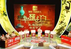 河南電視臺華豫之門步驟怎樣鑒寶海選