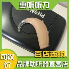 西安閻良助聽器-峰力助聽器-倫巴B助聽器