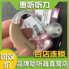 鄭州上街 助聽器-西嘉助聽器-真我飄助聽器