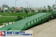 安慶物流運輸設備移動登車橋