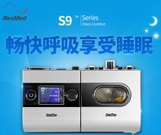 瑞思迈呼吸机杭州体验中心