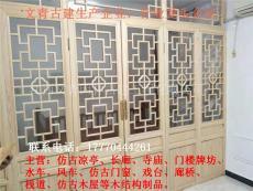 供应中式仿古门窗 挂落 仿古花格门窗 实木