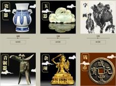日本東京國立國際拍賣公司拍賣咨詢中心