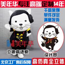 北京美年华人偶服定制黑猫警长卡通服装定做