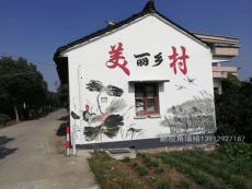 南京振興鄉村文化墻手繪墻畫i 江寧橫溪彩繪