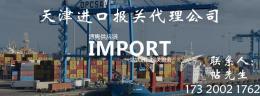 天津进口报关公司进口报关公司