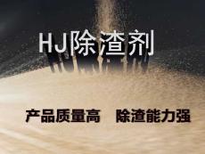 中频炉/冲天炉/电弧炉除渣剂厂家-郑州汇金