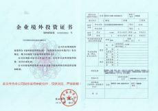 广州越秀境外投资备案办理要求